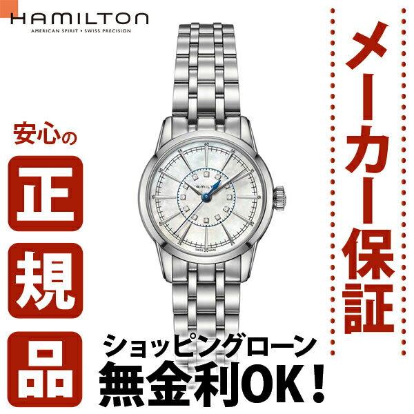 ≪2,000円OFFクーポン!≫ハミルトン ショッピングローン無金利対象品ハミルトン[Hamilton] アメリカンクラシック レイルロード レディ H40311191 レディース腕時計 【腕時計 時計】【ギフト プレゼント】