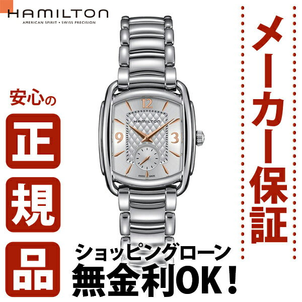 ≪枚数限定≫2,000円OFFクーポンハミルトン ショッピングローン無金利対象品ハミルトン[Hamilton] アメリカンクラシック バグリー H12451155 レディース腕時計 【腕時計 時計】【ギフト プレゼント】