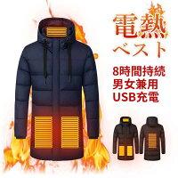 2020新作電熱コートヒートジャケットヒーターアウターUSB充電式加熱コートバイクウェア電熱ジャケット3段階温度調整電熱ウェアバイク釣りアウトドア防寒対策男女兼用