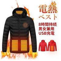 2020新作電熱ジャケットヒートジャケットヒーターアウターUSB充電式加熱コートバイクウェア電熱ジャケット3段階温度調整電熱ウェアバイク釣りアウトドア防寒対策男女兼用
