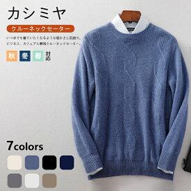 カシミヤ ウール混紡素材 セーター メンズ クルーネック S〜4L プレゼント メンズセーター ニット トップス カシミヤ 男性 学生 ビジネス 7色 送料無料