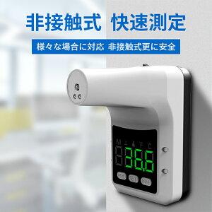 日本語音声 非接触式電子温度計 非接触検知器 壁掛け温度計 高精度 高速検温 非接触式 発熱アラーム 自動測定 0.1秒検温 非接触式自動反応温度計 スマート 連続温度測定 在庫あり 自動検温