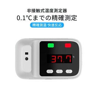即納 国内発送 電子温度計 非接触検知器 壁掛け温度計 日本語音声 高精度 高速検温 非接触式 発熱アラーム 自動測定 1秒検温 非接触式自動反応温度計 スマート 連続温度測定 在庫あり 玄関