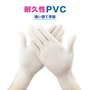 9寸 丈夫 ニトリル製 使い捨て手袋 粉なし 使い切り手袋 ニトリル手袋 料理に使える手袋 丈夫 100枚入り