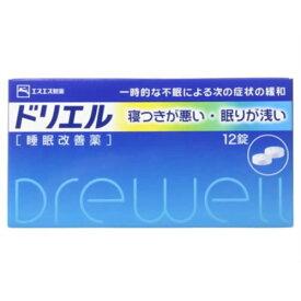 【第(2)類医薬品】『ドリエル 12錠』メール便 送料80円 クレジット決済のみ