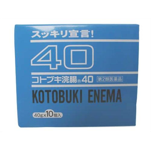 【第2類医薬品】コトブキ浣腸40 40g*10個入り