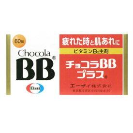 【第3類医薬品】『チョコラBBプラス 60錠』