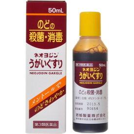 【第3類医薬品】『ネオヨジン うがい薬 50ml』