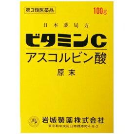 【第3類医薬品】『イワキ ビタミンC アスコルビン酸 原末 100g 』