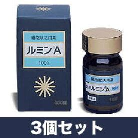 『錠剤 ルミンA 100γ 400錠 3個セット』 【第3類医薬品】