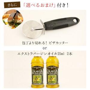 【送料無料】オーブンで焼くだけ簡単♪お得な10枚セット