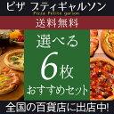 ピザ冷凍 / 送料無料!選べるピザ6枚セット 5P05Dec15(マルゲリータ、シーフードピザ、チーズピザ、ビスマルク他)/ …