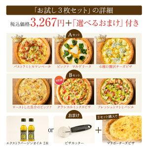 【送料無料】オーブンで焼くだけ簡単♪本格ピザ3枚お試しセット!