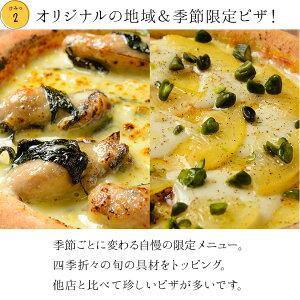 オリジナルの地域&季節限定ピザ