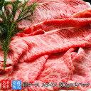 すき焼き しゃぶしゃぶ 数量限定30セット 冷蔵 黒毛和牛メス牛 肩ローススライス 300グラムX2パック
