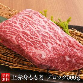 黒毛和牛メス牛上赤身もも肉ブロック500g A4/A5等級 国産黒毛和牛 一頭買い 送料無料