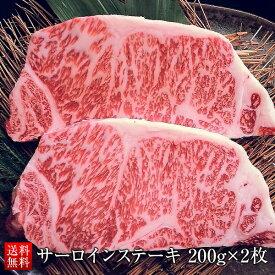 黒毛和牛メス牛サーロインステーキ 200g×2枚 A4/A5等級 お歳暮 ギフト ステーキの王道 送料無料 ギフト対応 ご贈答 冷凍 ステーキ 最高級 一頭買い 和牛 極上雌牛