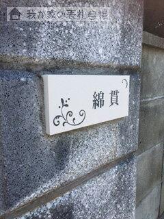 梨地ステンレス表札ホワイト浮き彫り凸文字