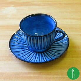 【BLUE彫 コーヒーC/S】 /波佐見焼 HASAMI はさみ焼 h.seed 浜陶 日本製 食器 器 うつわ 和 和食器 和モダン 贈り物 プレゼント 長崎 御祝 食卓 料理 青 blue ラッキーシール対応 母の日