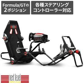 Next Level Racing レーシングコックピット F-GTLite 折りたたみ可能 2ポジション変更 各種ハンドルコントローラ対応 NLR-S015【国内正規品】
