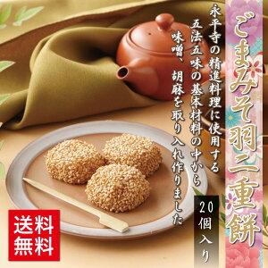 羽二重餅 ごまみそ 20個入 和菓子 福井 銘菓 お歳暮 お土産 スイーツ ギフト ゆうパケット