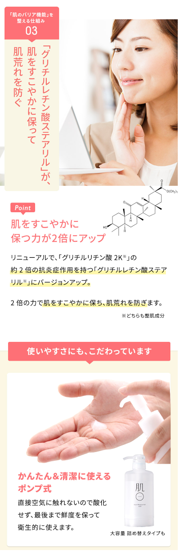 肌◯アクアモイスチャーゲル/配合セラミドの種類・効果