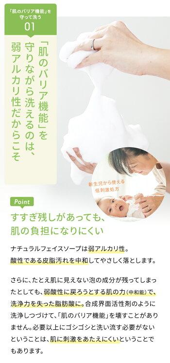 肌◯|肌まるナチュラルフェイスソープ80g初回限定ソープインネット付敏感肌から赤ちゃんも優しく洗いあげる無添加洗顔石鹸濃密泡と泥の吸着で毛穴の汚れをしっかり落とす