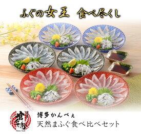 【送料無料】下関直送!天然まふぐ刺・食べ比べセット(刺身・たたき・昆布締・ふぐ皮)