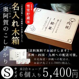 出産内祝い 名入れ 米 ギフト Sサイズ 2合×6袋 ...