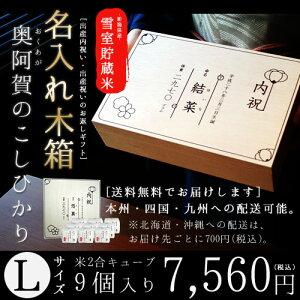 出産内祝い 名入れ 米 ギフト Lサイズ 2合×9袋 ...