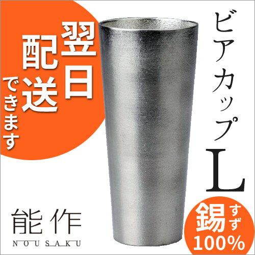 日本酒 ホワイトデー お返し 送料無料 能作 ビアカップ L 錫 ビール ジョッキ グラス [ グルメ 誕生日 プレゼント 内祝い 記念品 ]