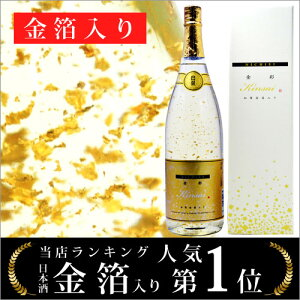 お歳暮 送料無料 ギフト 日本酒 金彩 -Kinsai...