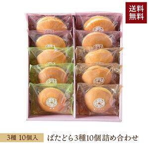 ばたどら 詰め合わせ 3種 10個入 どらやき 和菓子 あんこ 餡子 大納言 バター 抹茶 モンブラン 栗 ギフト