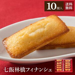 七飯林檎フィナンシェ 10個入 焼き菓子 お菓子 詰め合わせ りんご 送料無料 ギフト 贈り物 お歳暮