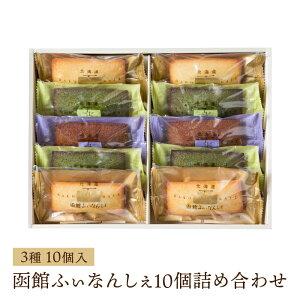 函館ふぃなんしぇ 3種 10個入 詰め合わせ フィナンシェ 焼き菓子 お菓子 抹茶 アールグレイ 紅茶 送料無料 内祝い 出産祝い