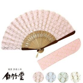 白竹堂 クレア扇子セット 全4種類 女性用