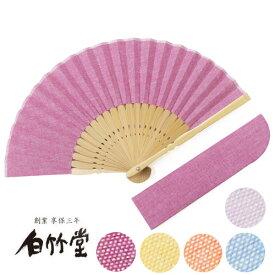 白竹堂 コローレ扇子セット 全5種類 女性用