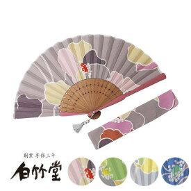 白竹堂 フローレン扇子セット 全4種類 女性用 母の日
