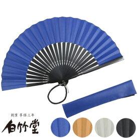 白竹堂 ジェンマ扇子セット 全4種類 男性用 父の日