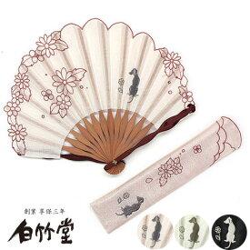 白竹堂 happy-ハッピー- 扇子セット 全3種類 女性用