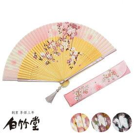 白竹堂 姫桜 扇子セット 送料無料 女性用 母の日