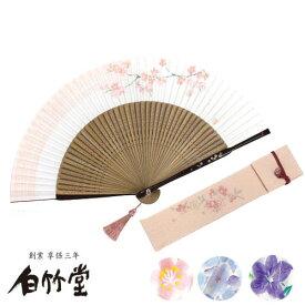 白竹堂 高島孝風 「手描き紙螺鈿(らでん)」 扇子セット 全3種類 女性用