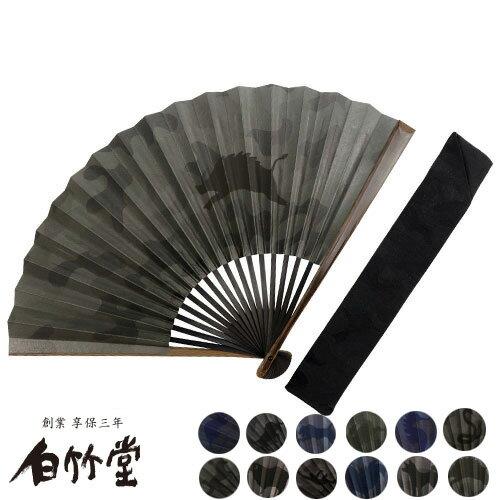 白竹堂 迷彩十二支扇子セット 全12種類 男性用