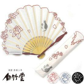 白竹堂 mi-ta(ミータ)扇子セット 全3種類 女性用 母の日