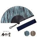 むら雲染扇子セット 送料無料職人が一本一本丁寧に藍染と泥染めを施した京扇子名入れ可能 白竹堂