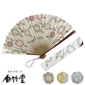 白竹堂 ニーシャ脇漆(わきうるし)扇子セット 全3種類 女性用