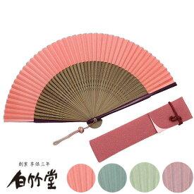 白竹堂 日本の彩り-婦人-扇子セット 全4種類 女性用