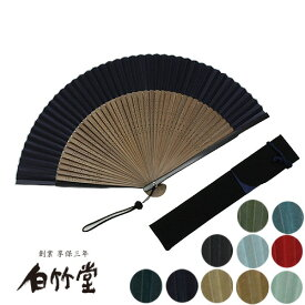 白竹堂 日本の彩り扇子セット 全10種類 男性用 父の日