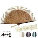 白竹堂 螺鈿親黒檀(らでんおやこくたん)60間 扇子セット 女性用 全2種類