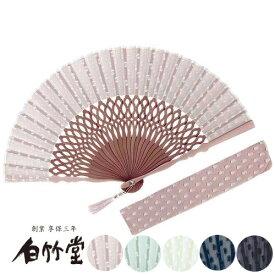 白竹堂 ペイルドロップ 扇子セット 全5種類 女性用 母の日